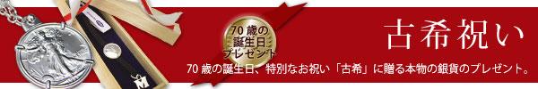 70歳の誕生日[古希祝い]