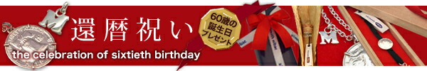 60歳の誕生日[還暦祝い]