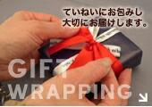 【Gift Wrapping】ていねいにお包みし 大切にお届けします。