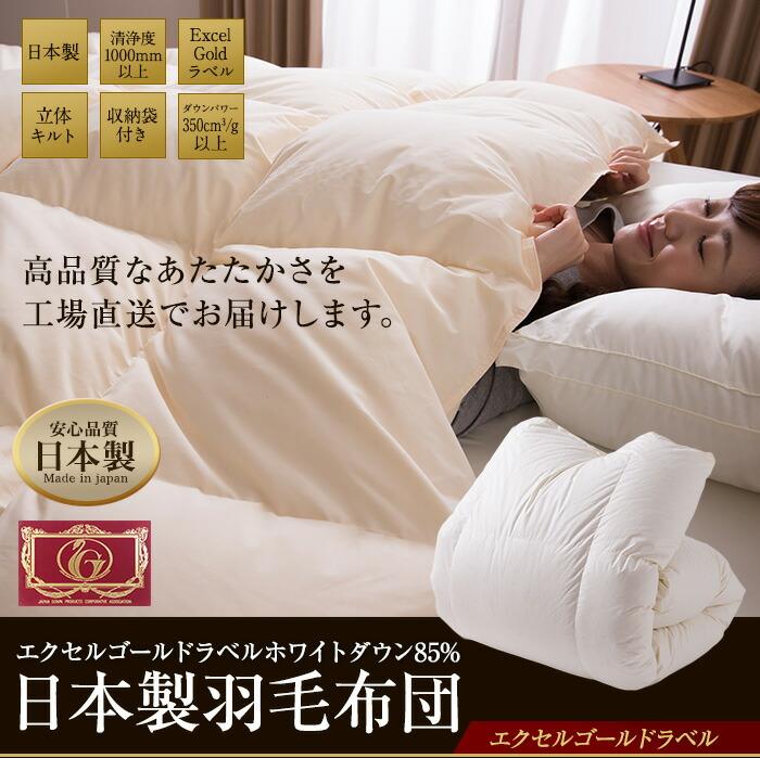 エクセルゴールドラベルホワイトダウン85%日本製羽毛布団(シングルロングサイズ)
