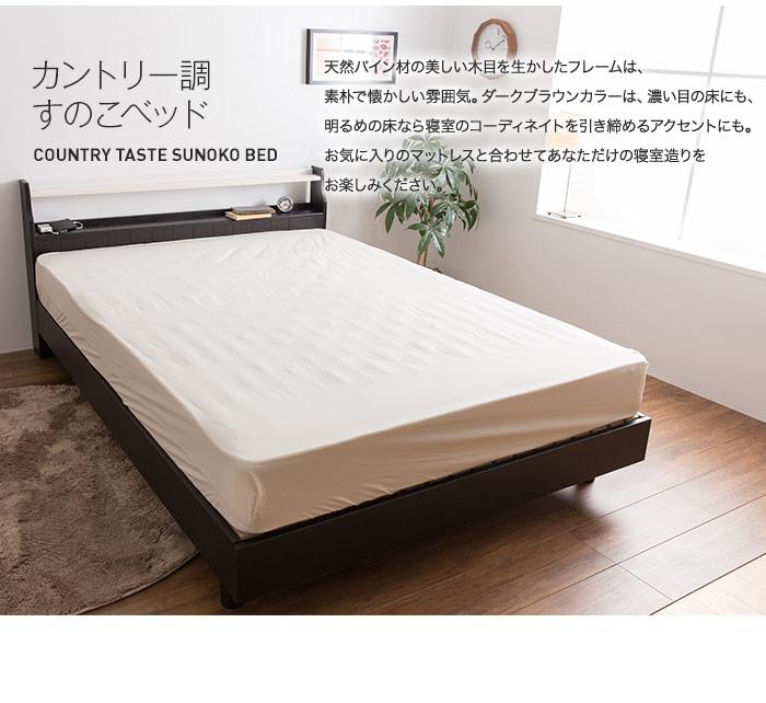 のこベッド(セミダブルサイズ ...