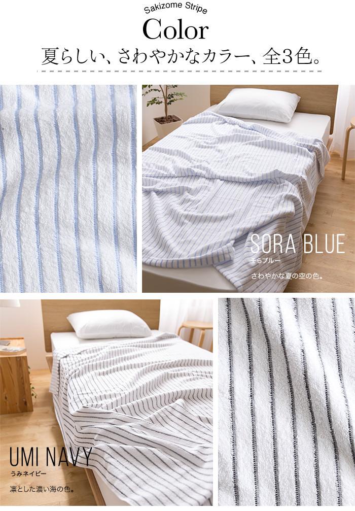 【送料無料】mofua natural 先染めストライプのタオルケット(シングル)