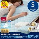일본은 접촉 냉 좋은 쿨 소재 사용 아웃 라스트 (R) 쾌적 숙면 쿨 부 패드 (싱글 사이즈) fs2gm