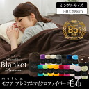 Microfiber blanket mohua official store mofua movapremiummicrofiber blanket (single size), or Premier me Microfiber bedding pad ( single size) ★ favorably with a time sale while (* adults raised in the only 100 yen) ★ per person up to three former model