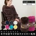 Microfiber blanket with sleeves mofua mohua
