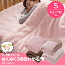 Microfiber snug fit two blankets (シープタッチ Microfiber blanket volume type and use of antibacterial cotton)