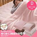 Fit snug 2 Microfiber blanket