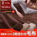 HeatWarm (heat warm) fever warm two pieces alignment blanket (double size)