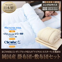 Tick block Teijin micro sill star (R) pure domestic production upper-futon, the mattress set which is hard to appear of the dust