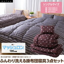Three points of mofua(R) upper-futon bedding sets (Toray mash Ron (R) cotton use) to be able to wash softly (single size)