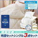 Antibacterial deodorant material East レセベリス wadding use clean comfort Comforter set single 3-piece set