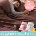 Antibacterial and anti-Dani and absorbing sweat drying cotton use washable clean quilt bedding 4-piece set double long