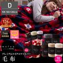 mofua モフアプレミアムマイクロファイバー blanket ( double )