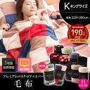 mofua モフアプレミアムマイクロファイバー blanket (king size)