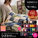 mofua モフアプレミアムマイクロファイバー blankets (throw size)