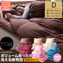 Five points of mofua(R)extradown volume warm bedding sets (the antibacterial deodorization わた use that is hard to be given of the dust) (double size)