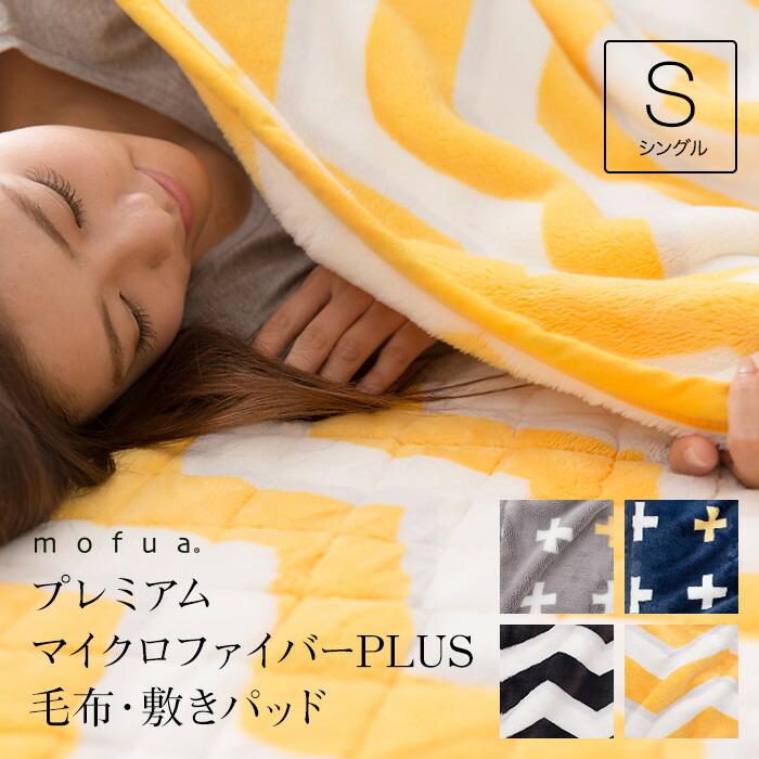 【送料無料】mofua プレミアムマイクロファイバー毛布/敷きパッドplus シングル