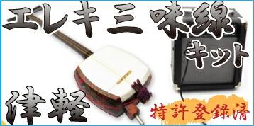 津軽 エレキ三味線キット