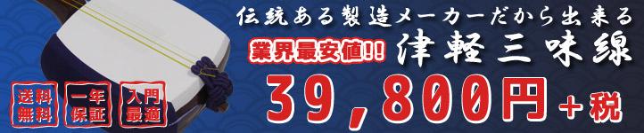 業界最安!津軽三味線39,800円