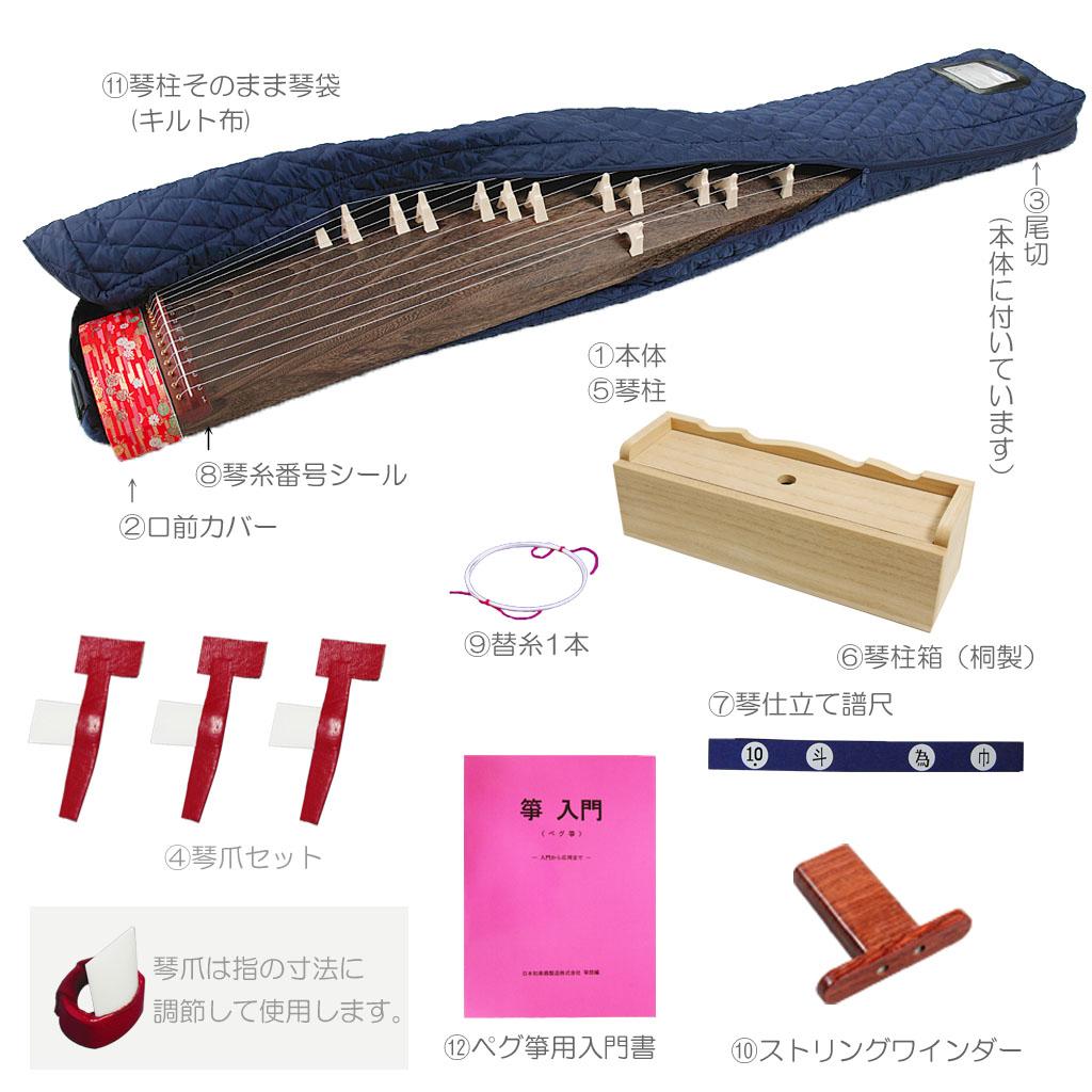ペグ箏(6尺普通箏サイズ)