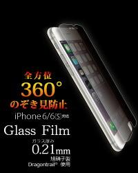 iPhone6/6s用 全方位360°覗き見防止ガラスフィルム 0.21 mm