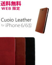 iPhone6/6s用Cuoio Leather Cuoio用着せ替えレザーケース