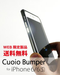 iPhone6/6s用Cuoio bumper メタルバンパー