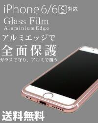iPhone6/6s用ガラスフィルム アルミエッジとガラスフィルムで全面保護