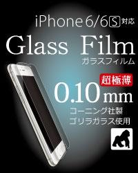 iPhone6/6s用ガラスフィルム コーニング社ゴリラガラス使用0.10