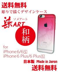 iPhone6/6s, 6Plus/6s Plus, 5/5s対応 透けるグラデーションと和彫りのデザインのコラボレーション