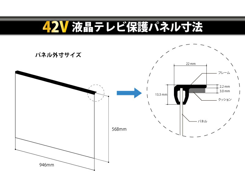 42V 液晶テレビ保護パネル寸法