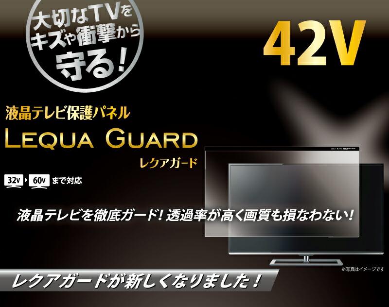 液晶テレビ保護パネル レクアガード42V 大切なTVをキズや衝撃から守る!