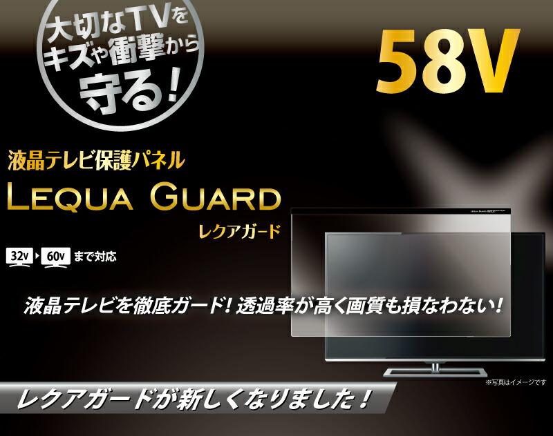 液晶テレビ保護パネル レクアガード58V 大切なTVをキズや衝撃から守る!