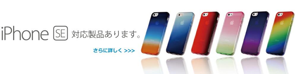 i Phone SE�б��Υ饤�åפ⤴�����ޤ���