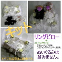 S-Pi-kit strap size bear suit costume ring pillow Kit (wedding dress and Tuxedo tails costume pattern) nideru, wedding ウエルカムベアー ( )