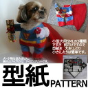 For the handicraft handmade nideru original dress handicrafts dog clothes dog dog dog Facebook costume play photography which the clothes costume pattern paper pattern of the dog of the Yorkshire terrier Maltese dog Pomeranian size that is simple as for the resize has a cute)
