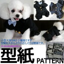 Easy to change size Chihuahua Yorkshire Terrier Maltese Pomeranian dog clothes costume pattern pattern cute handmade handmade nideru original dress craft dog clothes dog dogs Facebook wedding Tuxedo bridegroom)