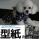 Easy to change the size. Chihuahua Yorkshire Terrier Maltese Pomeranian dog clothes costume pattern pattern cute handmade handmade nideru original dress craft dog clothes dog dog kimono yukata summer yukata Festival