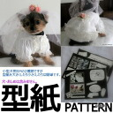 The resize is simple, too. Clothes costume pattern paper pattern pretty handmade handmade nideru original dress handicrafts dog clothes dog dog dog wedding wedding ceremony wedding engagement betrothal present of the dog of the Shih Tzu Pekingese poodle