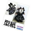 Paper pattern pattern nideru (I put marriage on a child primary schoolchild baby gift birthday and change child nursery interior DisneySea of the doll Christmas present cognitive education toy woman) of the clothes dress costume for small size (a seat 30