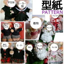 Paper pattern nideru original (wedding school uniform middy and skirt uniform blazer (wedding wedding ceremony wedding present celebration strap bag present party)) of a pattern dress kimono and suit shoes of the costume which batch size ぬいばくまに matches