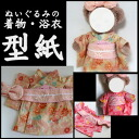 Pattern nideru (I put marriage on a child primary schoolchild baby gift birthday and change for child DisneySea Japanese style New Year holidays of the doll Christmas present cognitive education toy woman a homestay souvenir) of the paper pattern of the