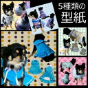 Change the size is OK. Shih Tzu Pekingese poodle Pomeranian miniatureshnaisser size dog clothes costume pattern pattern cute handmade handmade nideru original dress craft dog clothes dog dog)
