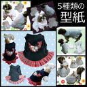 The resize is OK, too. Clothes costume pattern paper pattern pretty handmade handmade nideru original dress handicrafts dog clothes dog dog dog) of the dog of シーズーペキニーズプードルポメラニアンミニチュアシュナイザーサイズ