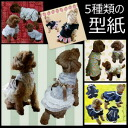 Easy size change (correction paper)! 5 types of dog clothes pattern type size neck 24 cm length (one piece) 30-32 cm nideru original dog dress costume handmade paper pattern patterns