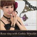 Rose ring with a Gothic bracelet-