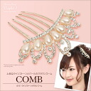 ☆ rhinestone crown comb to recommend to accents such as the gorgeous ★ formal-evening-party hairstyle even if a refined, neat and clean rhinestone motif takes it●