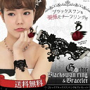 Gothic style ☆ wedding ceremony, second party, party, invite, guest that I wear it, and the back is bewitching in the motif ring X black race bracelet of the ♪ Gothic Black Swan ring & bracelet ★ rose in reviewing it●