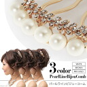 I go perfect elegantly quickly! Pearl line bijou comb●