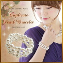 In the sparkling Pearl and clear glass beads classy ☆ 3-gorgeous! Perfect for glamorous coordination! Triple pearl bracelet-